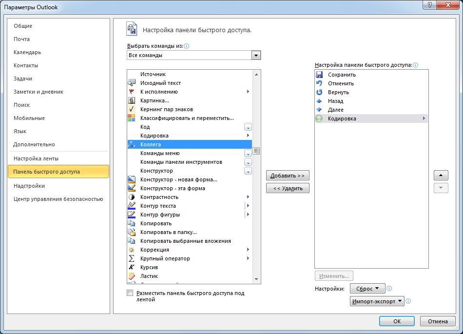 Добавление команды Кодировка в Outlook