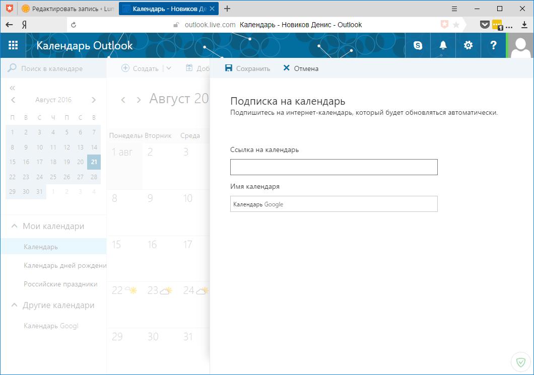 Добавление нового календаря в Outlook
