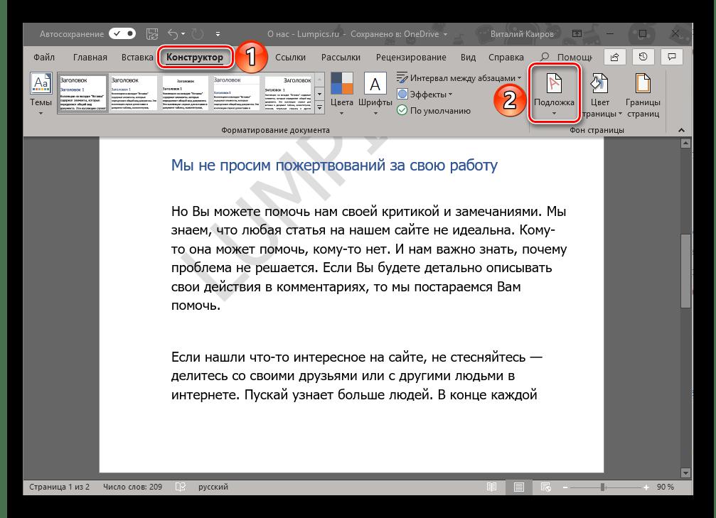 Добавление подложки во вкладке Конструктор в документе Microsoft Word
