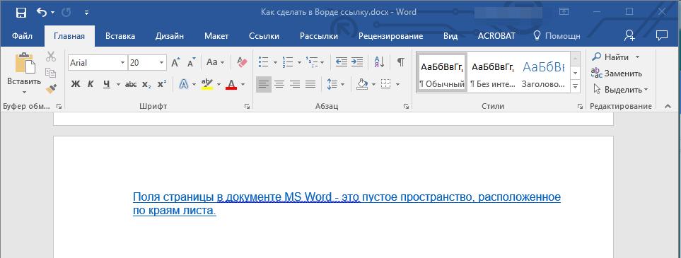 Добавленная гиперссылка на конечный дкоумент в Word