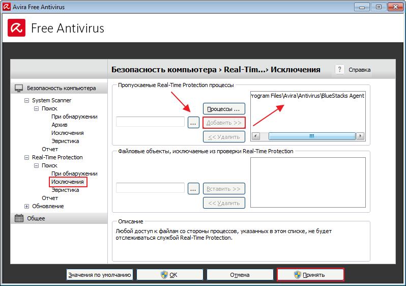 Добавляем в Avira список исключений процессов БлюСтакс