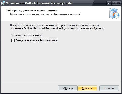 Дополнительные значки Outlook Password Recovery Lastic