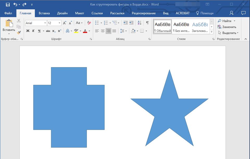 Две фигуры в документе в Word