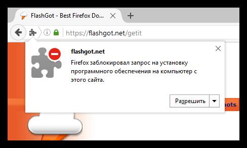 FashGot для Firefox
