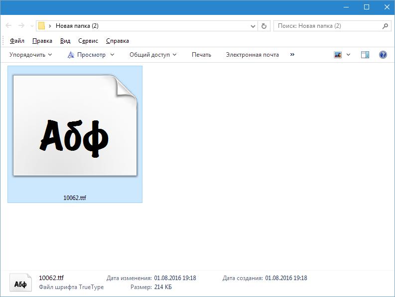 Файл со шрифтом