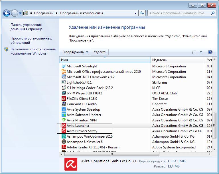 Файлы оставшиеся после удаления антивируса Авира