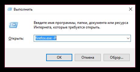 Firefox: не удалось загрузить ваш профиль