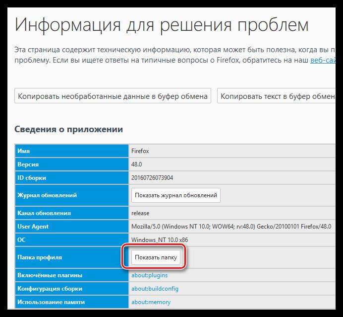 Firefox ошибка при установлении защищенного соединения