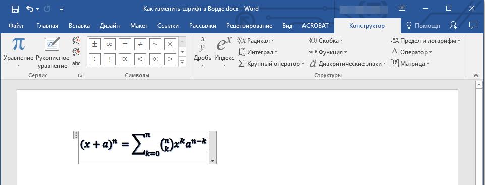 Формула в Word