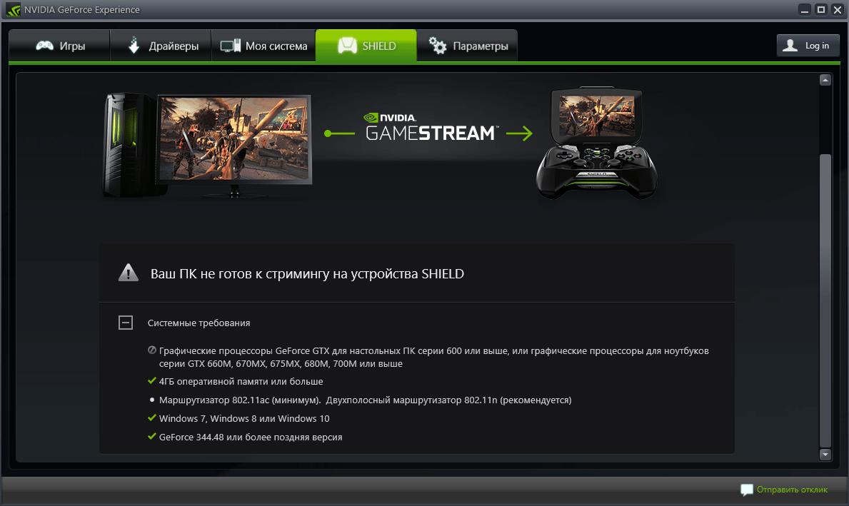GameStream в nVidia GeForce Experience