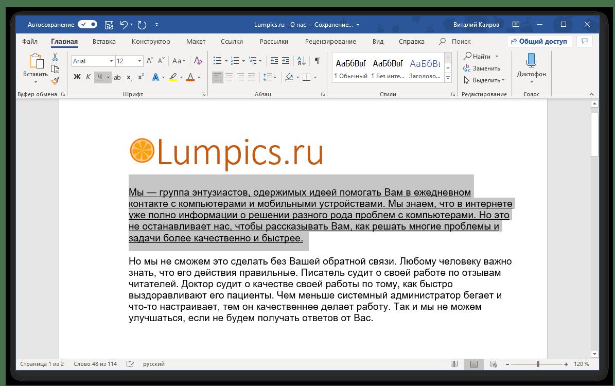 Горячие клавиши для удобной работы в Microsoft Word