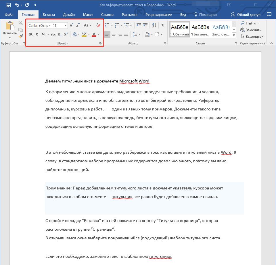 Группа шрифт в Word