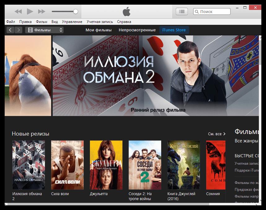 Хранение и покупка видеофильмов в iTunes