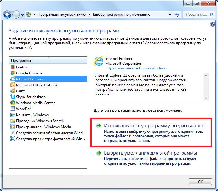 Как сделать internet explorer по умолчанию в windows 7