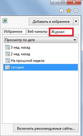 IE. Журнал