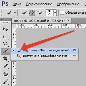 Инструмент Быстрое выделение в Фотошопе