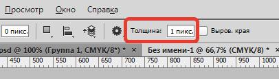 Инструмент Линия (4)