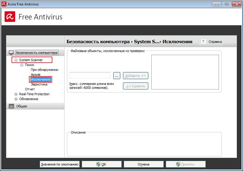 Исключения в System Scanner  программе Авира
