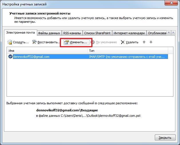 Измененение параметров учетной записи в Outlook
