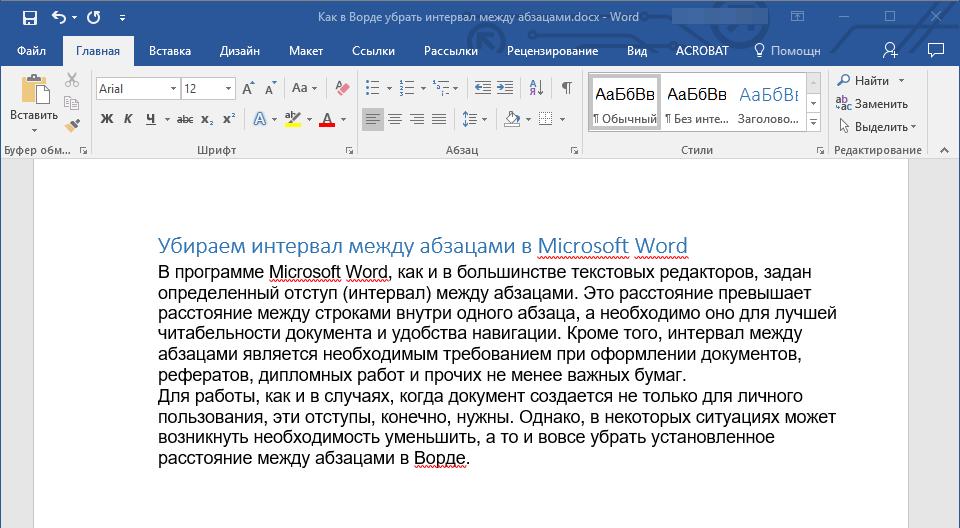 Измененное расстояние между абзацами в Word