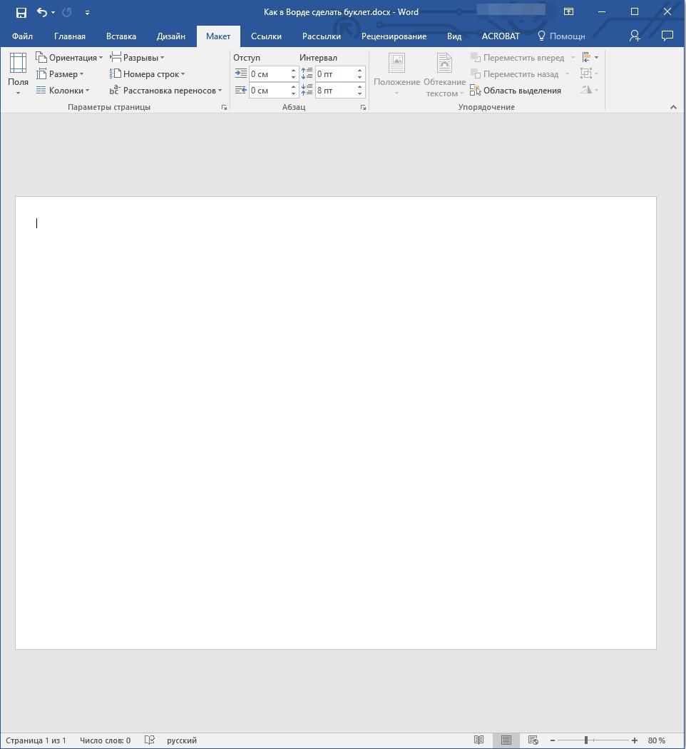 Измененный формат листа в Word