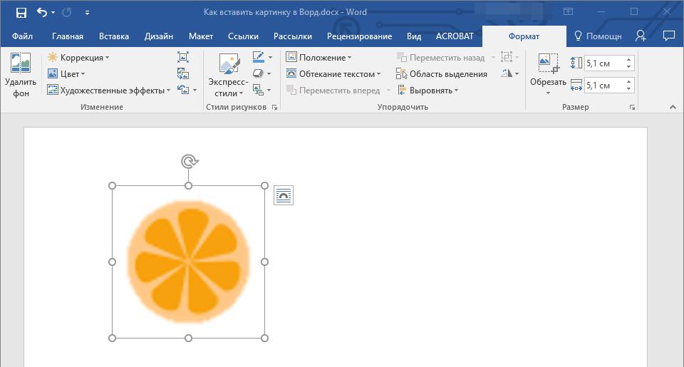 Измененный размер изображения в Word