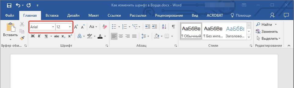 Измененный шрифт по умолчанию в Word