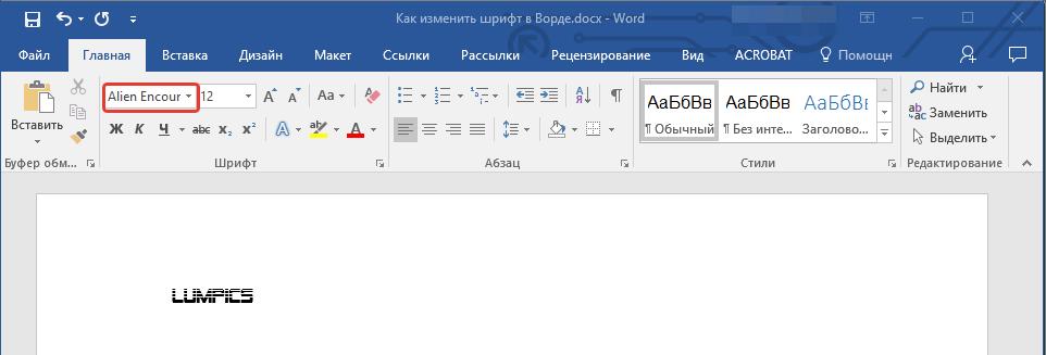 Измененный шрифт в Word