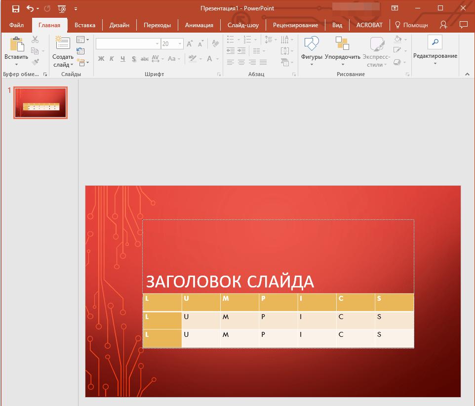 Изменить размер таблицы в презентации в PowerPoint