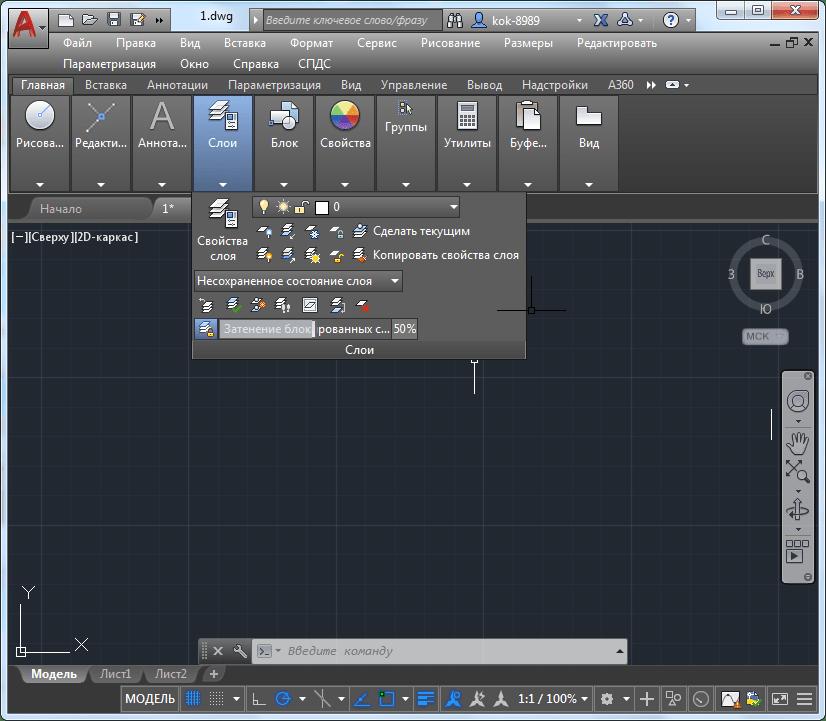 Как использовать слои в AutoCAD 1