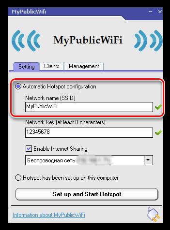 Как настроить MyPublicWiFi