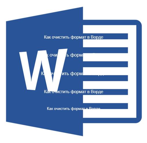 Как очистить формат в Ворде 2010
