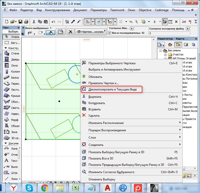 Как открыть dwg-файл без AutoCAD 2