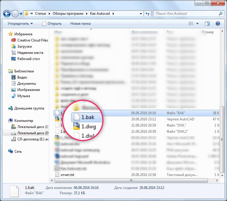 Как открыть файл bak в AutoCAD 2