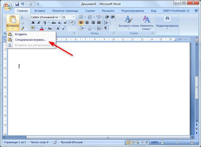 Как перенести из AutoCAD в Word 4