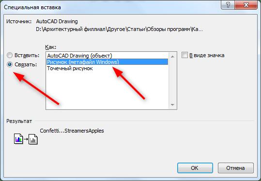 Как перенести из AutoCAD в Word 5