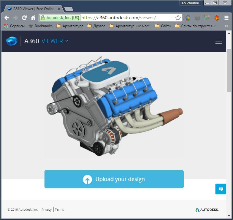 Как пользоваться A360 Viewer 1