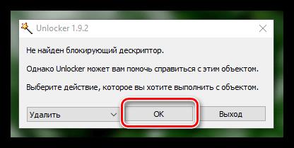 Как пользоваться Unlocker