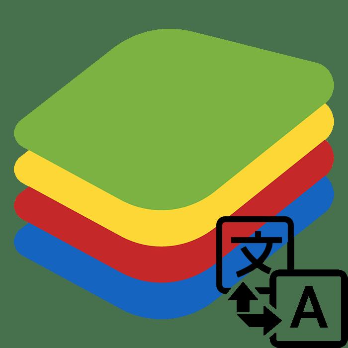 Как поменять язык в BlueStacks