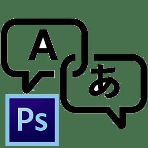 Как поменять язык в Фотошопе (3)