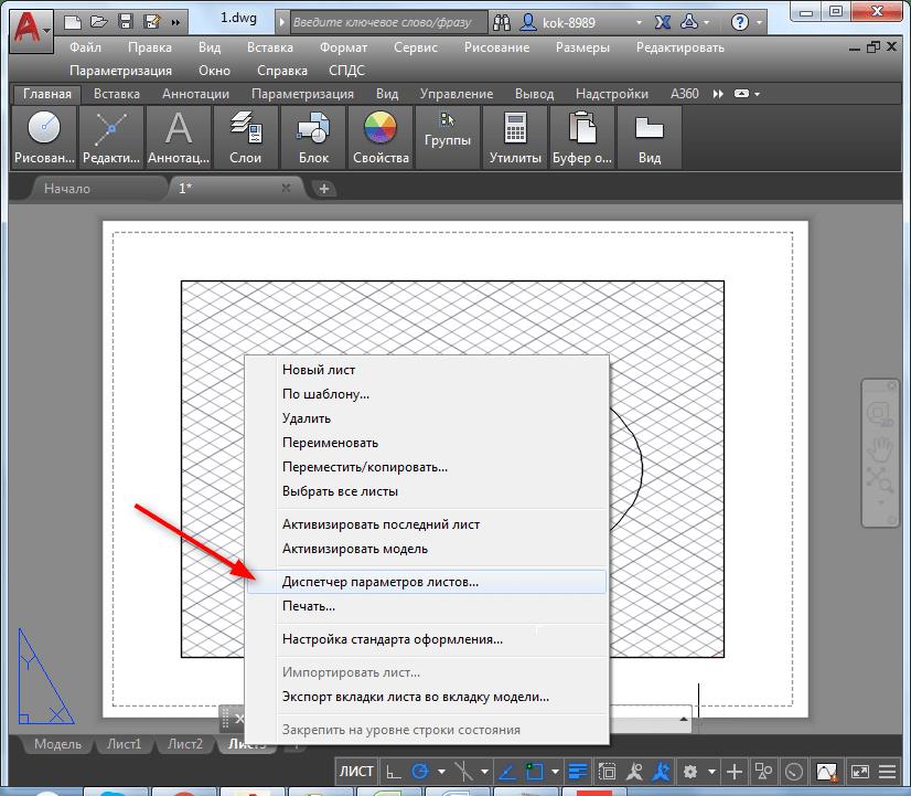 Как создать лист в AutoCAD 2