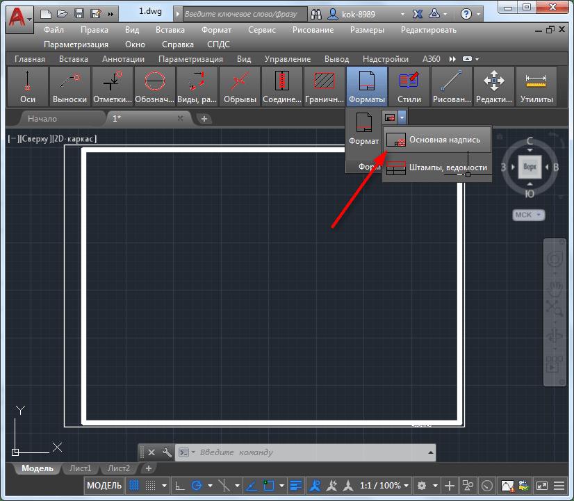 Как создать рамку в AutoCAD 7