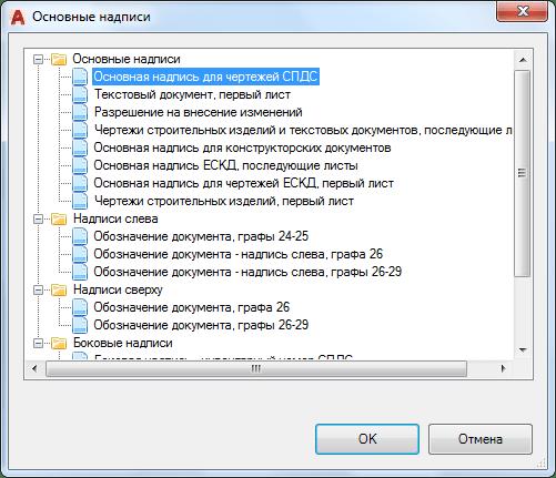 Как создать рамку в AutoCAD 8