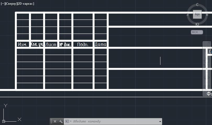 Как создать рамку в AutoCAD 9