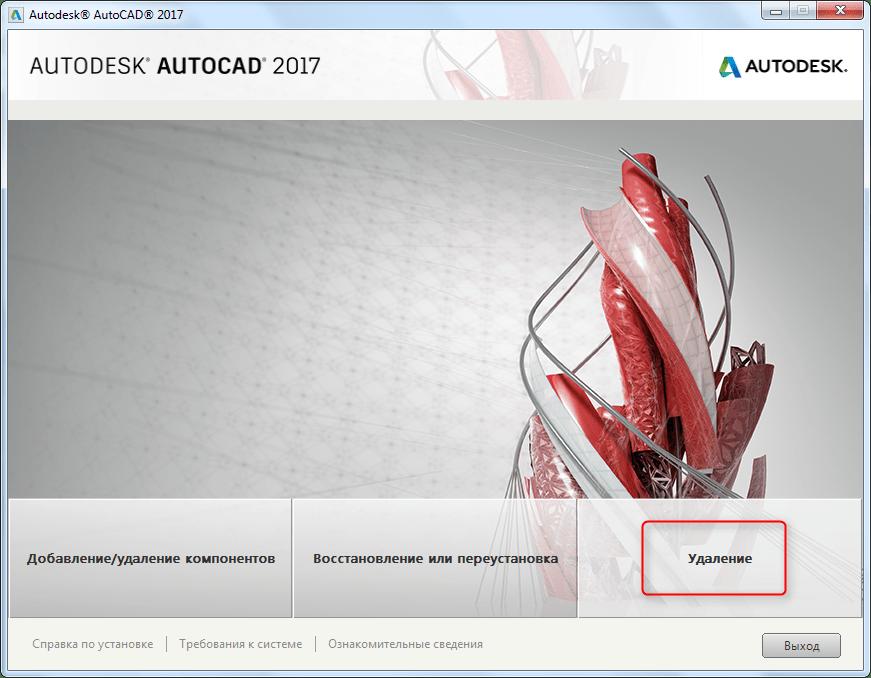 Как удалить AutoCAD 2
