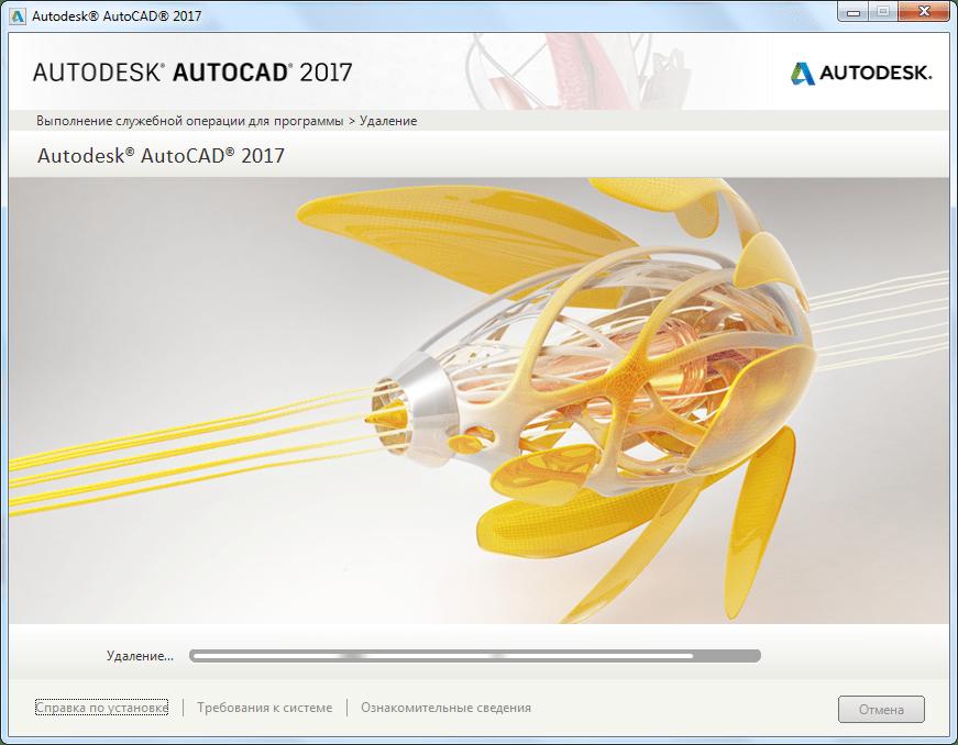 Как удалить AutoCAD 3