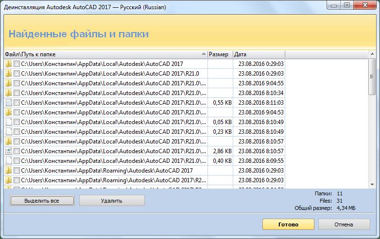 Как удалить AutoCAD 7
