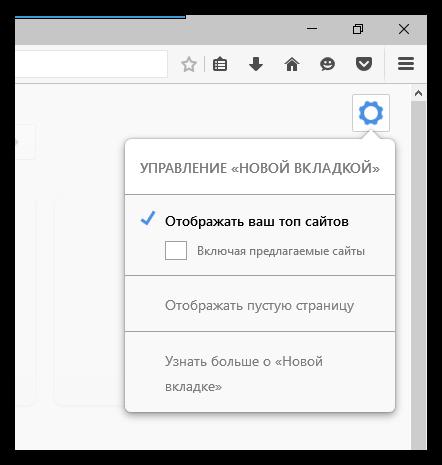 Как восстановить пропавшие визуальные закладки в Firefox