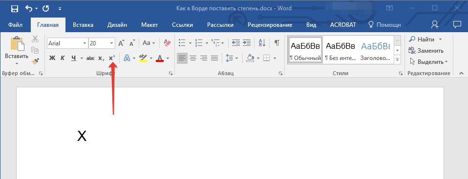 Кнопка Надстрочный знак в Word