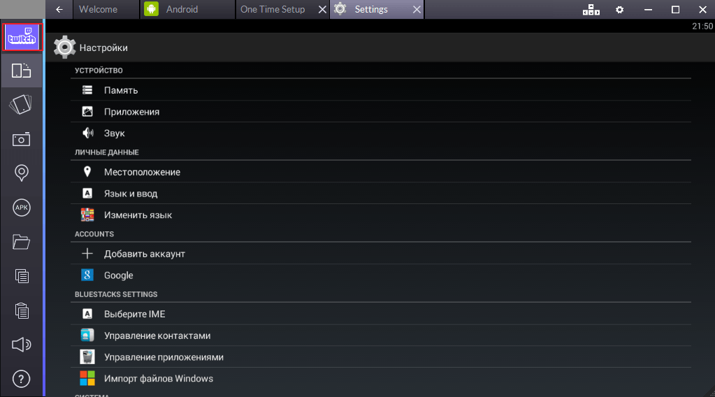 Кнопка Twitch в программе Bluestacks